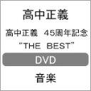 """【送料無料】高中正義 45周年記念""""THE BEST""""/高中正義[DVD]【返品種別A】"""