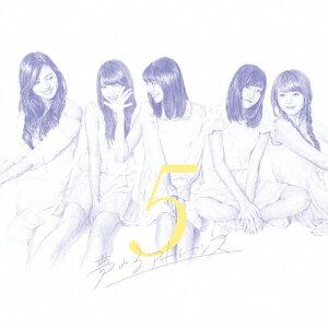 5(初回生産限定盤B)|夢みるアドレセンス|AICL-3282/3