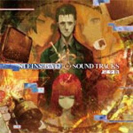 【送料無料】「STEINS;GATE 0 SOUND TRACKS」-完全版-/ゲーム・ミュージック[CD]【返品種別A】