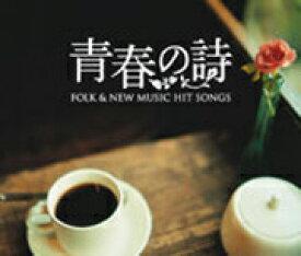 【送料無料】[枚数限定]フォーク&ニューミュージック ヒットソングス〜青春の詩〜/オムニバス[CD]【返品種別A】