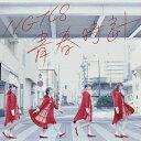 [初回仕様]青春時計(TypeB)/NGT48[CD+DVD]【返品種別A】