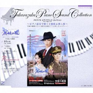 宝塚大劇場宙組公演 ピアノCD「黎明の風」「Passion 愛の旅」/宝塚歌劇団[CD]【返品種別A】