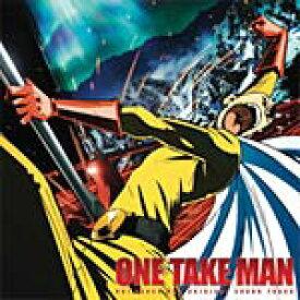 TVアニメ『ワンパンマン』オリジナルサウンドトラック「ONE TAKE MAN」/宮崎誠[CD]【返品種別A】