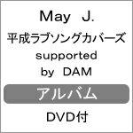 【送料無料】平成ラブソングカバーズ supported by DAM(DVD付)/May J.[CD+DVD]【返品種別A】