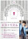 【送料無料】エストリズム/Rui[DVD]【返品種別A】