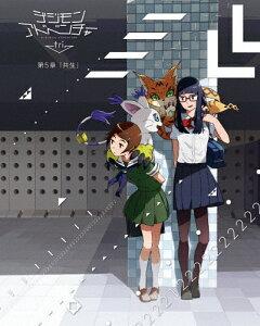 デジモンアドベンチャーtri.第5章「共生」◆|アニメーション|BIXA-0195
