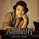 【送料無料】GOLDEN☆BEST 西田敏行/西田敏行[CD]【返品種別A】