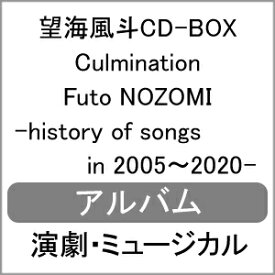 【送料無料】望海風斗CD-BOX Culmination Futo NOZOMI -history of songs in 2005〜2020-/望海風斗[CD]【返品種別A】