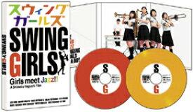 【送料無料】スウィングガールズ スペシャル・エディション/上野樹里[DVD]【返品種別A】