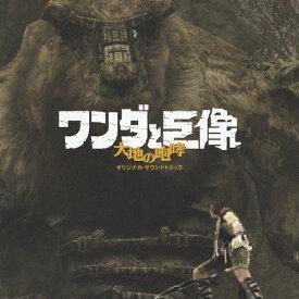 ワンダと巨像 大地の咆哮/大谷幸[CD]【返品種別A】