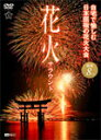 花火サラウンド 自宅で愉しむ日本屈指の花火大会 厳選8大会/BGV[DVD]【返品種別A】