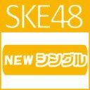 [限定盤][先着特典:生写真]意外にマンゴー(初回生産限定盤B)/SKE48[CD+DVD]【返品種別A】