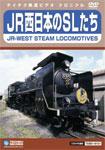 JR西日本のSLたち/鉄道[DVD]【返品種別A】
