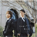 背中越しのチャンス【通常盤】/亀と山P[CD]【返品種別A】