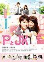 【送料無料】PとJK/亀梨和也[DVD]【返品種別A】