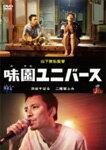 味園ユニバース(通常版)|渋谷すばる|GODS-1126