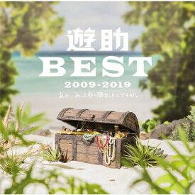 遊助 BEST 2009-2019 〜あの・・あっとゆー間だったんですケド。〜(通常盤)/遊助[CD]【返品種別A】