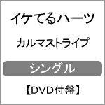 カルマストライプ(DVD付盤)/イケてるハーツ[CD+DVD]【返品種別A】