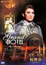 【送料無料】『グランドホテル』『カルーセル輪舞曲』/宝塚歌劇団月組[DVD]【返品種別A】