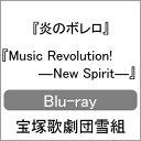 【送料無料】『炎のボレロ』『Music Revolution!—New Spirit—』/宝塚歌劇団雪組[Blu-ray]【返品種別A】