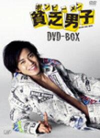 【送料無料】貧乏男子 DVD-BOX/小栗旬[DVD]【返品種別A】