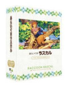 【送料無料】あらいぐまラスカル ファミリーセレクションDVDボックス/アニメーション[DVD]【返品種別A】