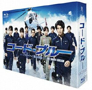 【送料無料】コード・ブルー -ドクターヘリ緊急救命- THE THIRD SEASON Blu-ray BOX/山下智久[Blu-ray]【返品種別A】