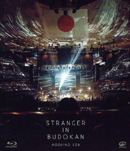 【送料無料】STRANGER IN BUDOKAN/星野源[Blu-ray]【返品種別A】