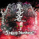 瀧夜叉姫/Unlucky Morpheus[CD]【返品種別A】