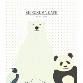 【送料無料】しろくまカフェ ミュージックベスト(DVD付)/TVサントラ[CD+DVD]【返品種別A】
