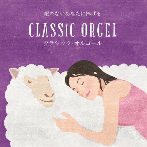 眠れないあなたに捧げる〜クラシック・オルゴール〜/オルゴール[CD]【返品種別A】