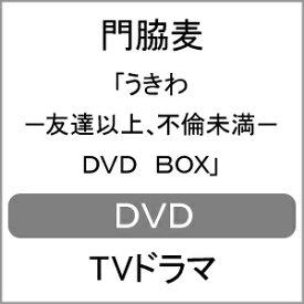 【送料無料】[先着特典付]うきわ -友達以上、不倫未満- DVD BOX/門脇麦[DVD]【返品種別A】