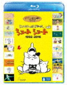 【送料無料】ジブリがいっぱいSPECIALショートショート 1992-2016/アニメーション[Blu-ray]【返品種別A】