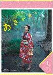 【送料無料】連続テレビ小説 あさが来た 完全版 ブルーレイBOX1/波瑠[Blu-ray]【返品種別A】