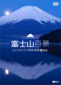富士山百景 自宅で愉しむ「ベスト・オブ・富士山」/BGV[DVD]【返品種別A】