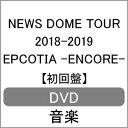 【送料無料】[枚数限定][限定版]NEWS DOME TOUR 2018-2019 EPCOTIA -ENCORE-【DVD2枚組/初回盤】/NEWS[DVD]【返品種別…