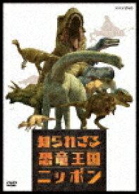 知られざる恐竜王国ニッポン/子供向け[DVD]【返品種別A】