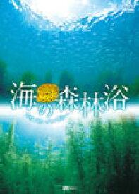 海の森林浴 フォレスト・イン・ブルー/BGV[DVD]【返品種別A】