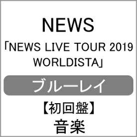【送料無料】[枚数限定][限定版]NEWS LIVE TOUR 2019 WORLDISTA【Blu-ray初回盤】/NEWS[Blu-ray]【返品種別A】