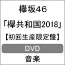 【送料無料】[限定版][上新オリジナル特典付]欅共和国2018(DVD/初回生産限定盤)/欅坂46[DVD]【返品種別A】