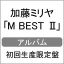 【送料無料】[枚数限定][限定盤]M BEST II(初回生産限定盤)/加藤ミリヤ[CD+DVD]【返品種別A】