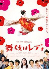 【送料無料】舞妓はレディ スタンダード・エディション/上白石萌音[DVD]【返品種別A】