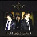 【送料無料】KinKi Single Selection II/KinKi Kids[CD]通常盤【返品種別A】