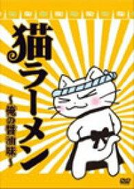 猫ラーメン 〜俺の醤油味〜/アニメーション[DVD]【返品種別A】