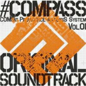 「#コンパス 戦闘摂理解析システム」オリジナルサウンドトラック Vol.1/ゲーム・ミュージック[CD]【返品種別A】