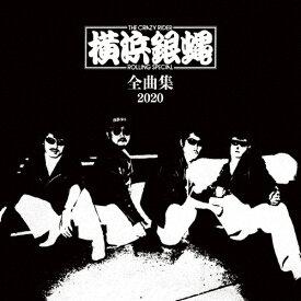 【送料無料】全曲集2020 横浜銀蝿/横浜銀蝿[CD]【返品種別A】