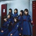 不協和音(TYPE-C)/欅坂46[CD+DVD]【返品種別A】