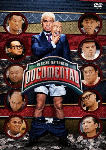 【送料無料】HITOSHI MATSUMOTO Presents ドキュメンタル シーズン1/松本人志[DVD]【返品種別A】