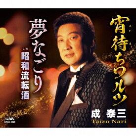 宵待ちワルツ/成泰三[CD]【返品種別A】