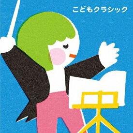 こどもクラシック〜心おちつく名曲セレクション【0才〜小学生】/子供向け[CD]【返品種別A】